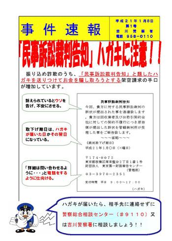 20090108_jikenn_01