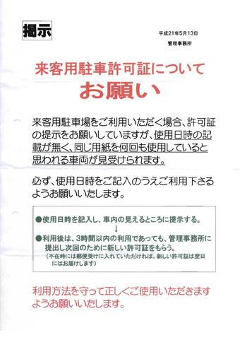 20090513_raikyaku