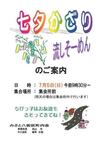 20090625_taanabata