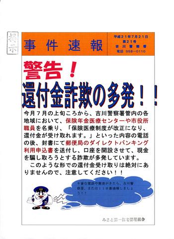 20090722_jikensokuhou