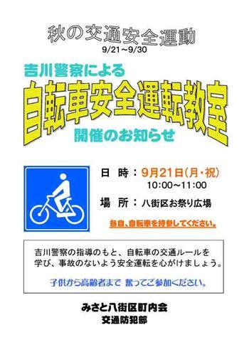 20090910_jitensyaanzen