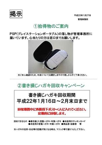 20100127_syuutoku