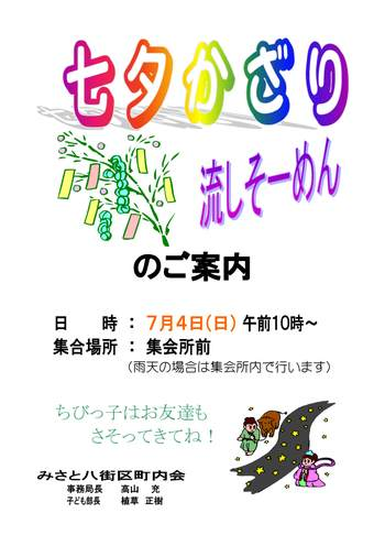 20100625_tanabata