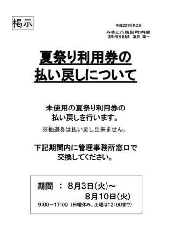 20100802_riyouken