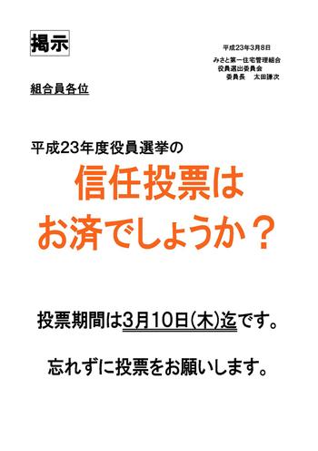 20110308_shinnin