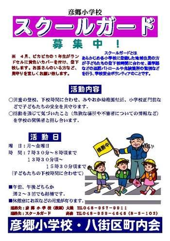 20110406_school