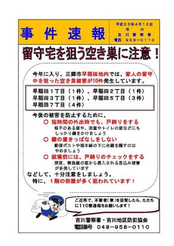 20110421_jiken