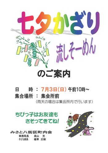 20110624_tanabata