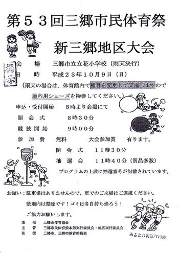 20111003_taiikusai