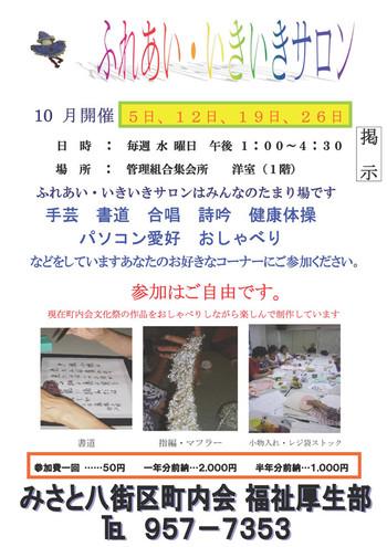 20111001_fureai