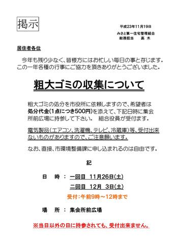 20111119_gomi