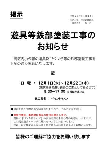20111124_benchi