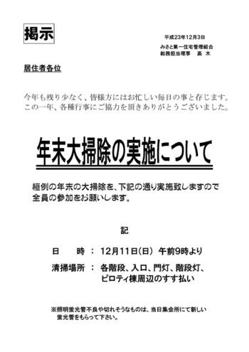 20111203_osouji