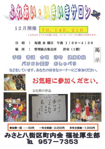 20111202_fureai