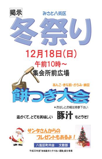 20111212_fuyumaturi