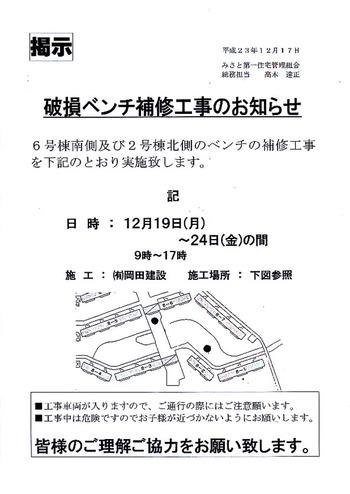 20111219_benchi