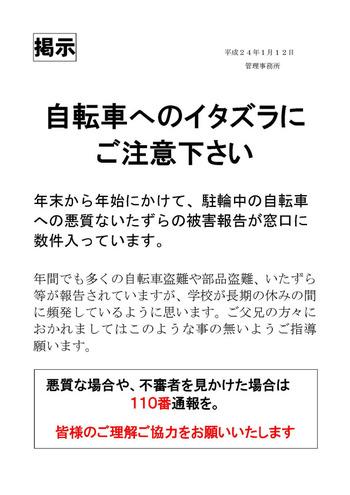 20120112_jitensya