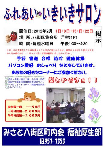 20120126_saloon