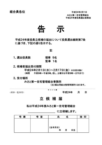 20120201_yakuin1
