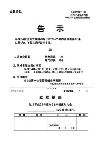 20120201_yakuin2