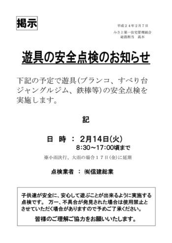 20120207_yugu