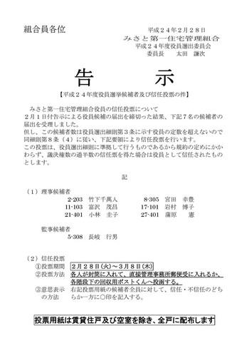 20120228_sinnin1_2
