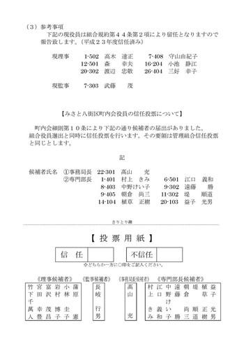 20120228_sinnin2_2