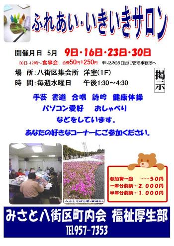 20120426_ikiikisaron