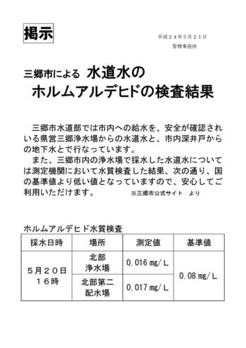 20120521_suidou