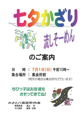 20120625_tanabata