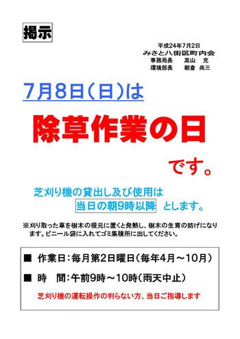 20120702_joso