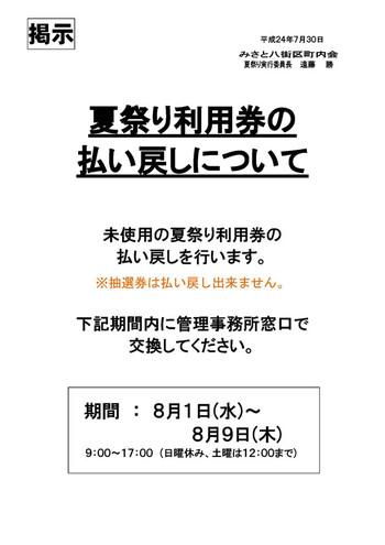 20120730_riyouken