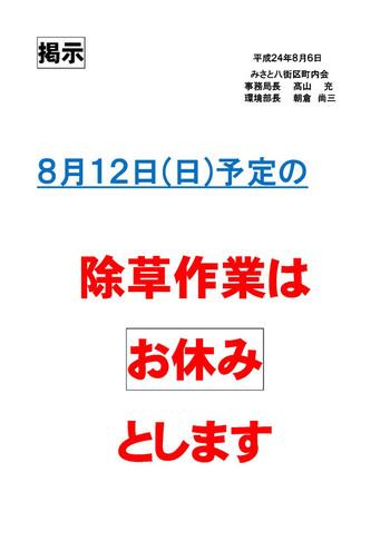 20120806_joso