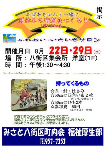 20120813_natsuyasumi