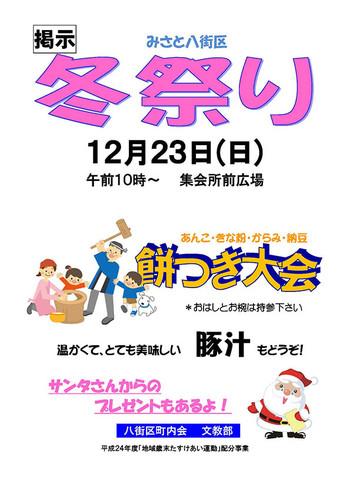 20121212_fuyu