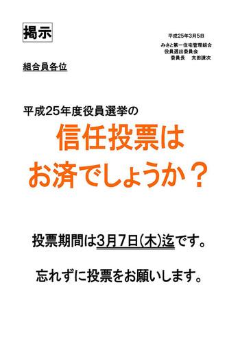 20130305_sinnin