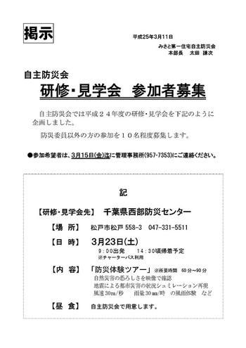 20130311_kengaku