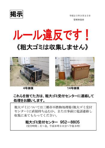 20130325_gomi