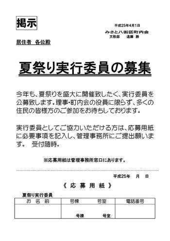 20130401_maturi