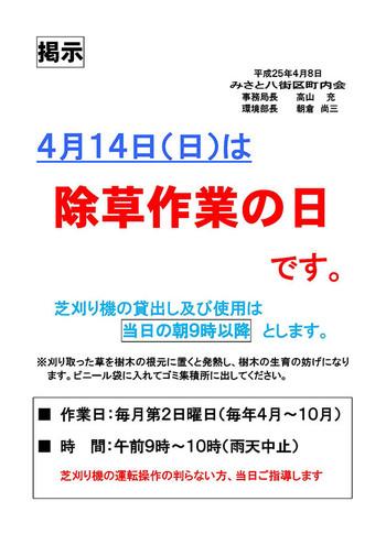 20130408_joso