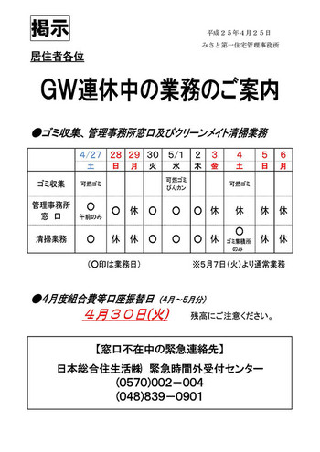 20130425_gw