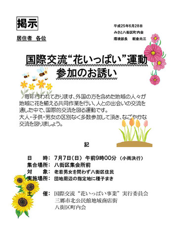 20130628_hana