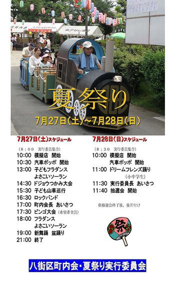 20130722_matsuri