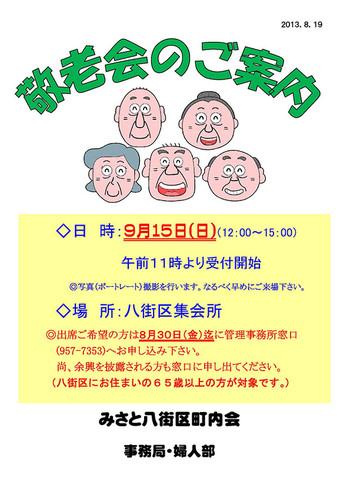 20130819_keirou