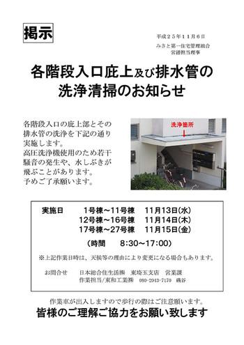 20131106_kaidan