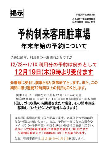 20131213_yoyaku