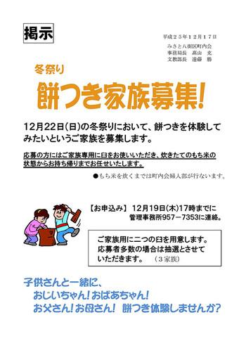 20131217_mochi
