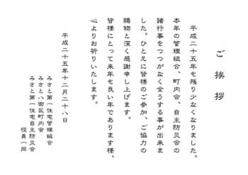 20131226_aisatu