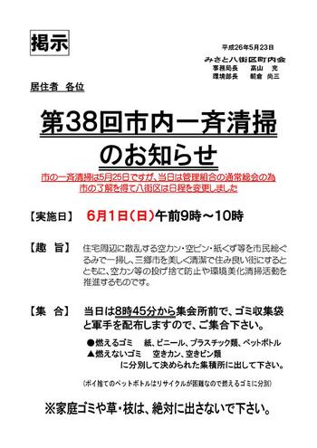 20140523_sinai