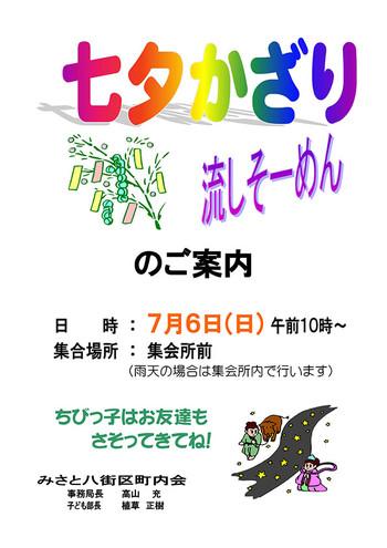 20140627_tanabata